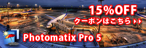 Photomatix 15%割引クーポン